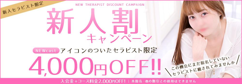 newcastアイコンのついたセラピスト限定で4,000円OFF!!