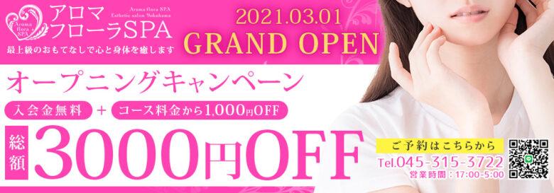 グランドオープン記念!!全コース3000円OFFキャンペーン