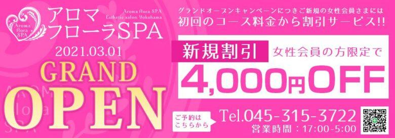 グランドオープン記念4000円OFFキャンペーン